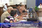 Първо заседание на гражданския борд за свободни и прозрачни избори