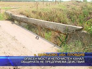 Опасен мост и непочистен канал, общината не предприема действия