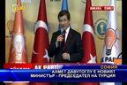 Ахмет Давутоглу е новият министър - председател на Турция