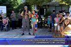 Гълъбово празнува 45-та годишнина от обявяването му за град