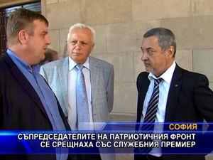 Съпредседателите на Патриотичния фронт се срещнаха със премиера