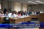 В общински съвет - Плевен вече няма представители на АТАКА