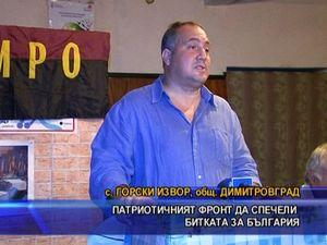Патриотичният фронт да спечели битката за България