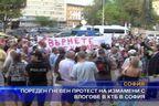 Пореден гневен протест на измамени с влогове в КТБ в София