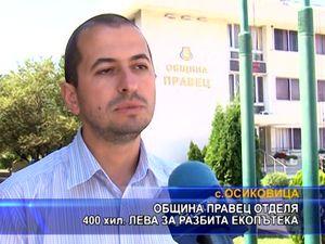 Община Правец отделя 400 хил. лева за разбита екопътека