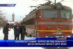 Експресът София - Бургас щял да се сблъска челно с друг влак