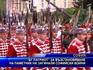 """""""БГ патриот"""" за възстановяване на паметник на загинали войни"""