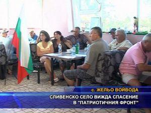 Сливенско село вижда спасение в Патриотичния фронт