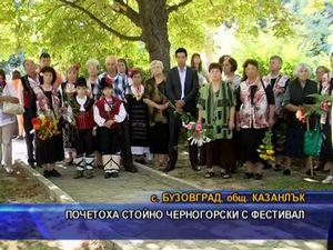 Почетоха Стойно Черногорски с фестивал