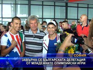Завърна се българската делегация от младежките олимпииски игри