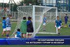 Незабравими емоции на футболен турнир в Несебър