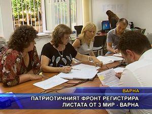 Патриотичният фронт регистрира листата от 3 МИР - Варна
