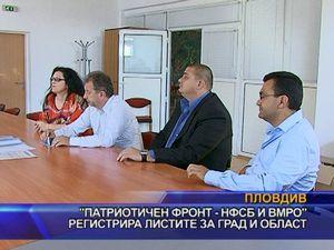 """Патриотичен фронт - НФСБ и ВМРО"" регистрира листите за Пловдив"