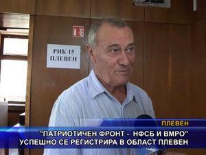 """Патриотичен фронт - НФСБ и ВМРО"" се регистрира в област Плевен"