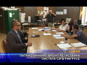 Патриотичният фронт регистрира листата си в РИК Русе