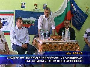 Лидери на Патриотичния фронт се срещнаха със симпатизанти във Варненско