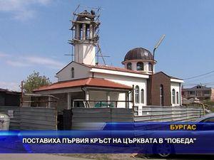 """Поставиха първия кръст на църквата в кв. """"Победа"""""""