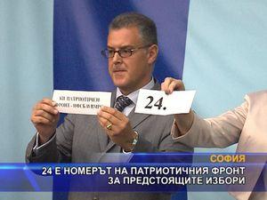 24 е номерът на Патриотичния фронт за предстоящите избори