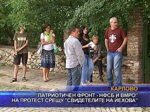 """Патриотичният фронт на протест срещу """"Свидетелите на Йехова"""""""