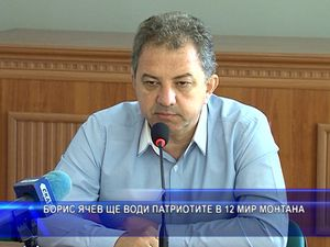 Борис Ячев ще води патриотите в 12 МИР Монтана