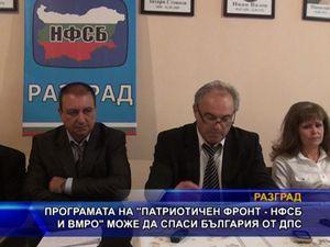 """Програмата на """"Патриотичен фронт"""" може да спаси България от ДПС"""