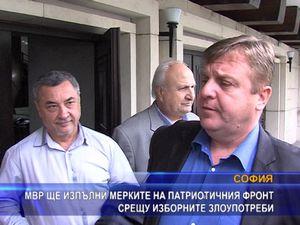 МВР ще изпълни мерките на Патриотичния фронт срещу изборните злоупотреби