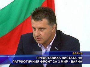 Представиха листата на Патриотичния фронт за 3 МИР - Варна