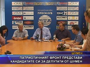 Патриотичният фронт представи кандидатите си за депутати от Шумен