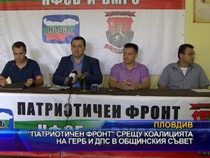 Патриотичен фронт срещу коалицията на ГЕРБ и ДПС