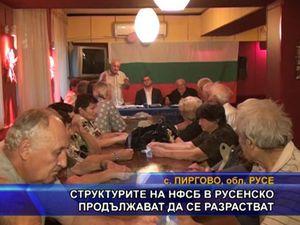 Структурите на НФСБ в Русенско продължават да се разрастват