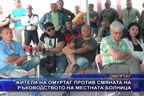 Жители на Омуртаг против смяната на ръководството на болницата