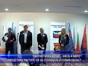 Патриотичният фронт представи листите си за столицата и София - област
