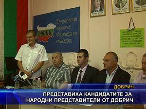 Представиха кандидатите за народни представители от Добрич