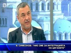 В. Симеонов: Ние сме за интеграцията на циганите