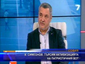 В. Симеонов: Търсим активизацията на патриотичния вот