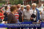 """Абонати на """"Булсатком"""" протестират срещу спирането на ТВ СКАТ"""