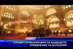 Турция готви еничари за бъдещото управление на България