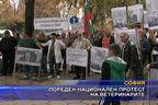 Пореден национален протест на ветеринарите