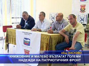 Книжовник и Малево възлагат големи надежди на Патриотичния фронт