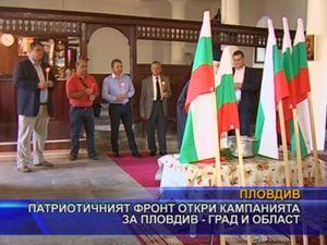 Патриотичният фронт откри кампанията за Пловдив - град и област