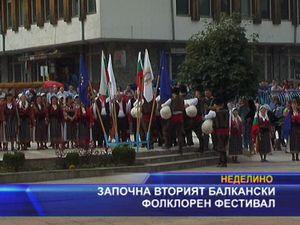 Започна вторият балкански фолклорен фестивал