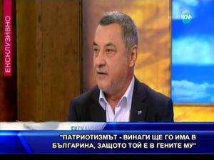 Патриотизмът - винаги ще го има в българина, защото той е в гените му