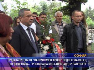 От Патриотичен фронт поднесоха венец на паметника на княз Александър Батенберг