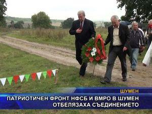 Патриотичен фронт НФСБ и Вмро в Шумен отбелязаха Съединението