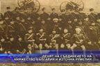 Денят на Съединението на Княжество България и Източна Румелия