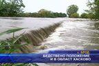 Бедствено положение и в област Хасково