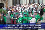 В деня на Съединението препитват български деца, колко знаят за исляма