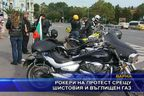 Рокери на протест срещу шистовия и въглищен газ