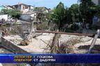 Разруха в рибараското селище - хората остават без поминък