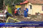 "Потопът не пожали и вилното селище ""Росенец"""